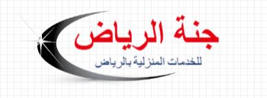 شركة جنة الرياض للخدمات المنزلية