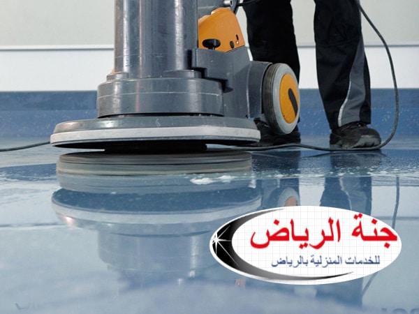شركة تنظيف منازل بالدلم