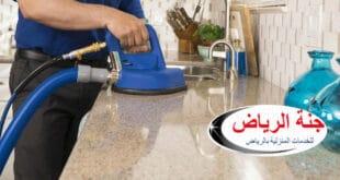 شركة تنظيف منازل بضرماء